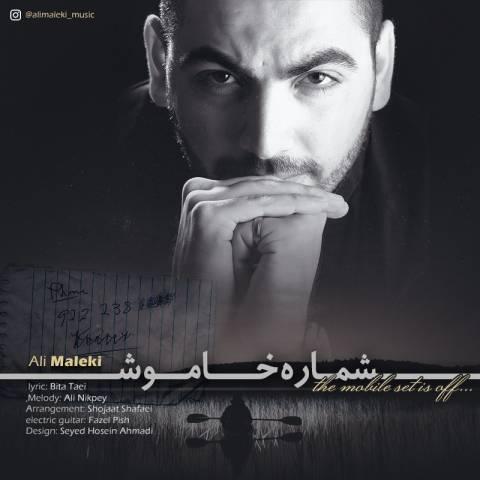 دانلود آهنگ علی ملکی به نام شماره خاموش