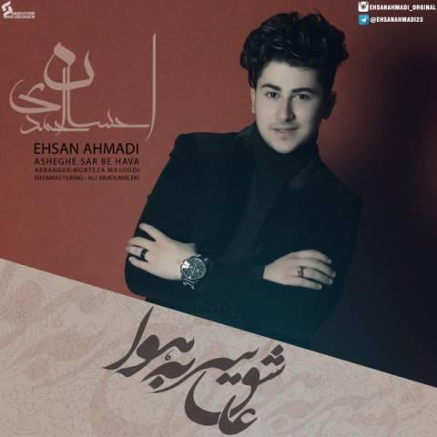 دانلود آهنگ احسان احمدی به نام عاشق سر به هوا