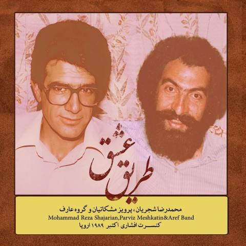 دانلود آلبوم محمدرضا شجریان به نام طریق عشق