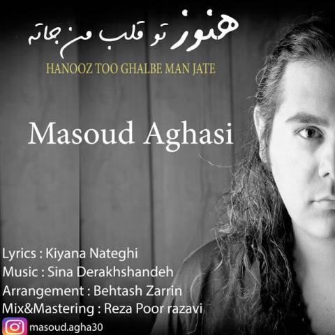 دانلود آهنگ مسعود آقاسی به نام هنوز تو قلب من جاته