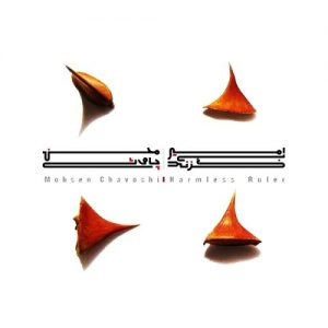 دانلود آهنگ محسن چاوشی به نام شیدایی