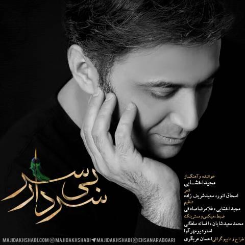 دانلود آهنگ مجید اخشابی به نام سردار بی سر