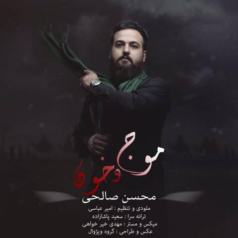 دانلود آهنگ محسن صالحی به نام موج و خون
