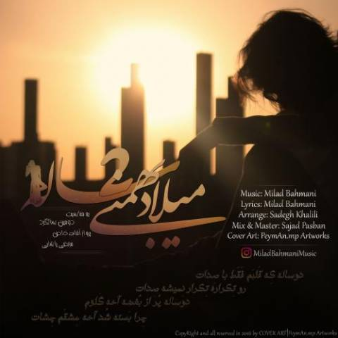 دانلود آهنگ میلاد بهمنی به نام دوساله