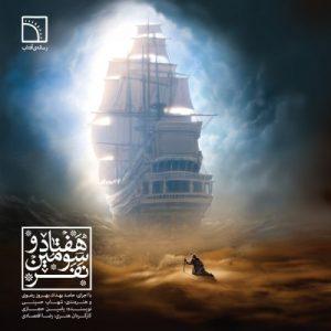 دانلود آلبوم حامد بهداد ، شهاب حسینی و بهروز رضوی به نام هفتاد و سومین نفر