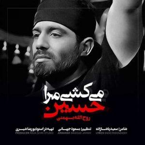 دانلود آهنگ روح الله بهمنی به نام میکشی مرا حسین