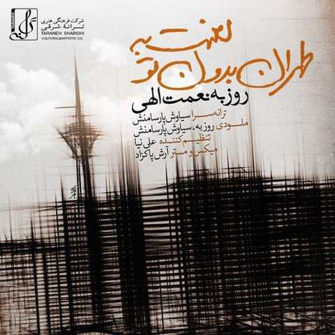 دانلود آهنگ روزبه نعمت الهی به نام لعنت به تهران بدون تو