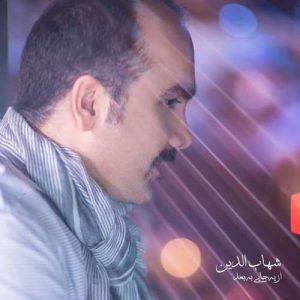 دانلود آهنگ شهاب الدین به نام از یه جایی به بعد