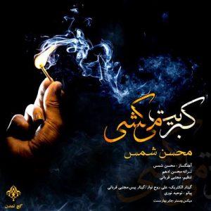 دانلود آهنگ محسن شمس به نام کبریت میکشی