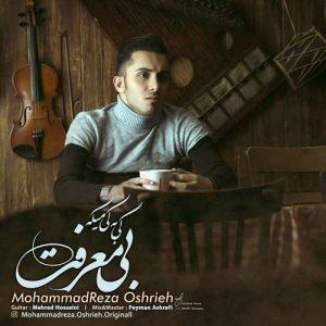 دانلود آهنگ محمدرضا عشریه به نام کی به کی میگه بی معرفت