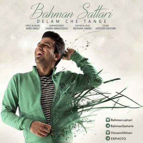 دانلود آهنگ بهمن ستاری به نام دلم چه تنگه
