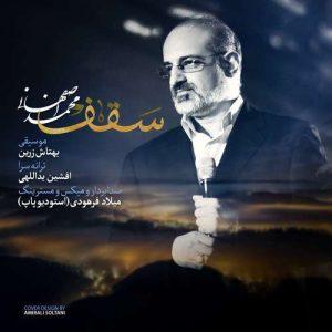 دانلود آهنگ محمد اصفهانی به نام سقف