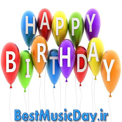 دانلود آهنگ های تولدت مبارک برای جشن تولد / آهنگ های شاد با کیفیت