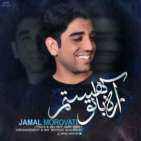 دانلود آهنگ جمال مروتی به نام آره با تو هستم