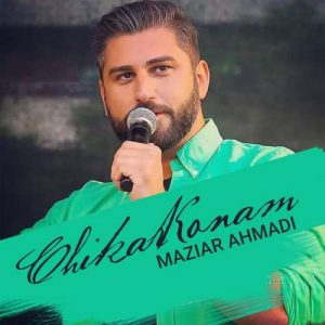 دانلود آهنگ مازیار احمدی به نام چیکار کنم