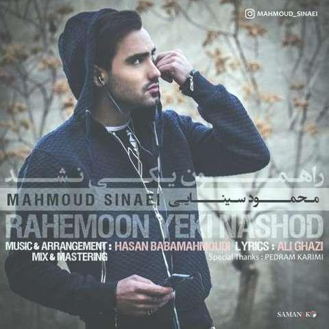 دانلود آهنگ محمود سینایی به نام راهمون یکی نبود