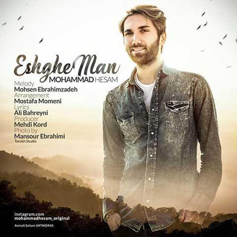 دانلود آهنگ محمد حسام به نام عشق من