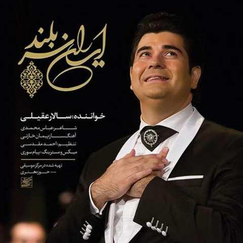 دانلود آهنگ سالار عقیلی به نام ایران سربلند