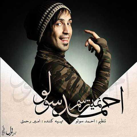 دانلود آهنگ احمد سلو به نام نمیترسم