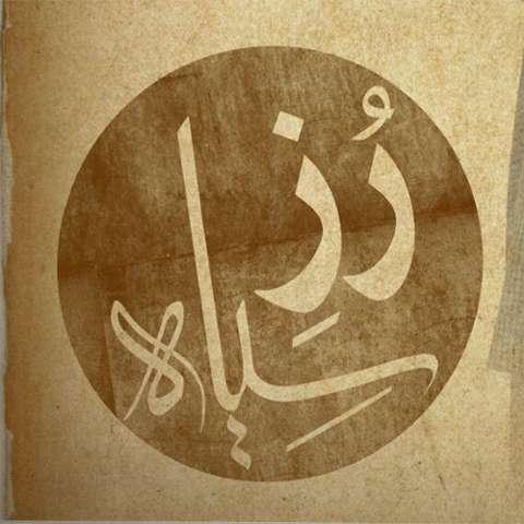 دانلود آهنگ آرشاوین و عمران طاهری به نام رز سیاه