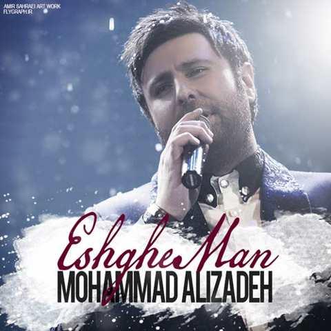 دانلود آهنگ محمد علیزاده به نام عشق من