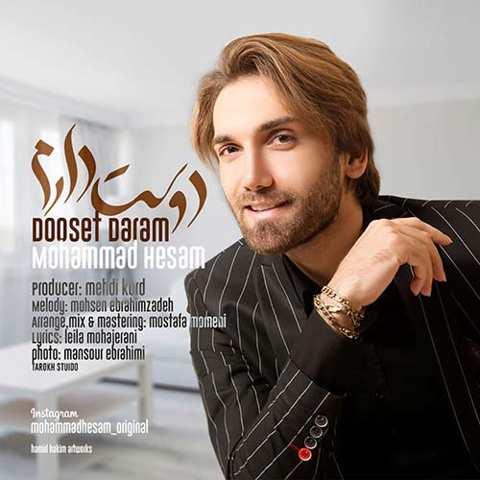 دانلود آهنگ محمد حسام به نام دوست دارم