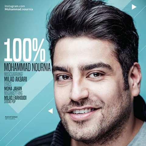 دانلود آهنگ محمد نورنیا به نام 100 درصد