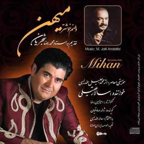 دانلود آهنگ سالار عقیلی به نام اصفهان