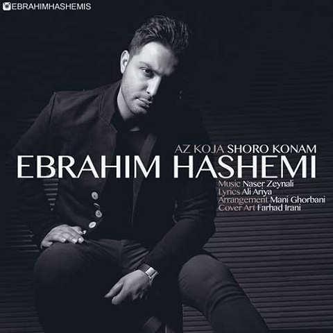 دانلود آهنگ ابراهیم هاشمی به نام از کجا شروع کنم