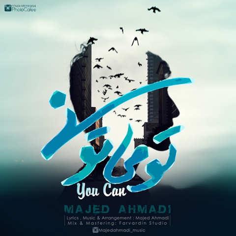 دانلود آهنگ ماجد احمدی به نام تو میتونی