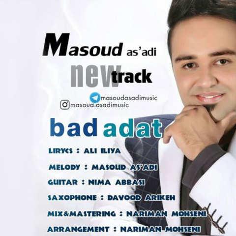 دانلود آهنگ مسعود اسعدی به نام بد عادت