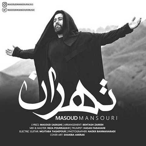دانلود آهنگ مسعود منصوری به نام تهران