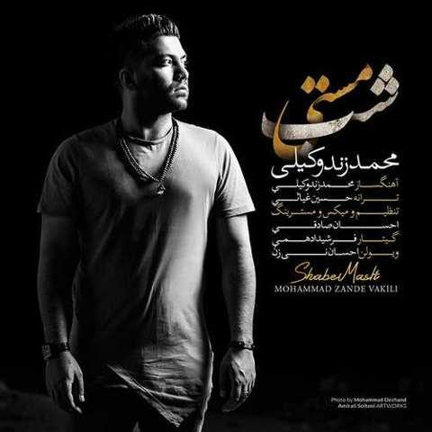 دانلود آهنگ محمد زندوکیلی به نام شب مستی