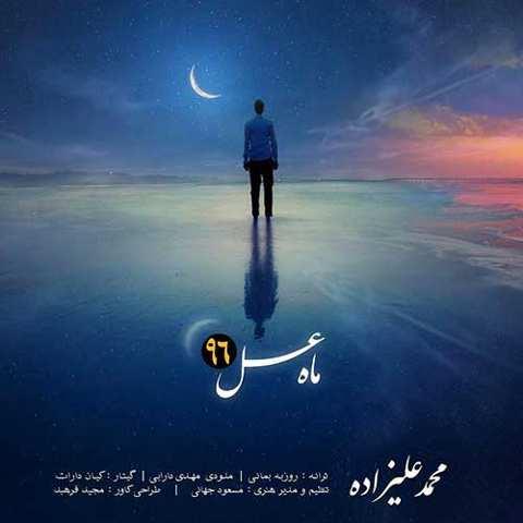 دانلود آهنگ محمد علیزاده به نام ماه عسل 96
