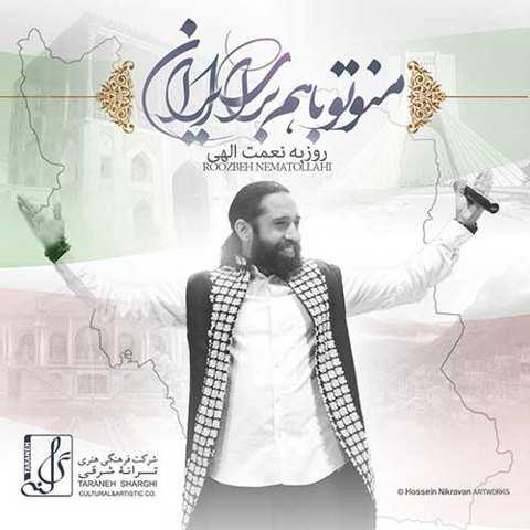 دانلود آهنگ روزبه نعمت الهی به نام منو تو با هم برای ایران