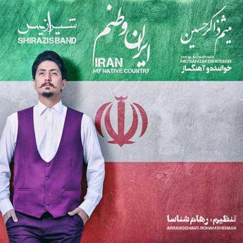 دانلود آهنگ شیرازیس باند به نام ایران وطنم