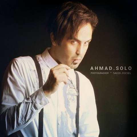 دانلود آهنگ احمد سلو به نام سردمه