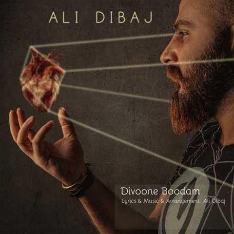 دانلود آهنگ علی دیباج به نام دیوونه بودم