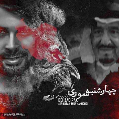 دانلود آهنگ بهزاد پکس به نام چهارشنبه سوری (عربکش 2)