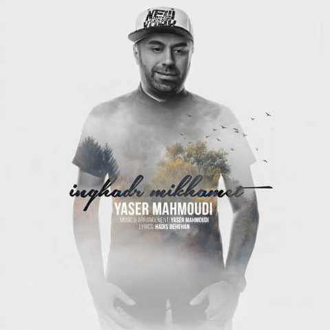 دانلود آهنگ یاسر محمودی به نام اینقدر میخوامت