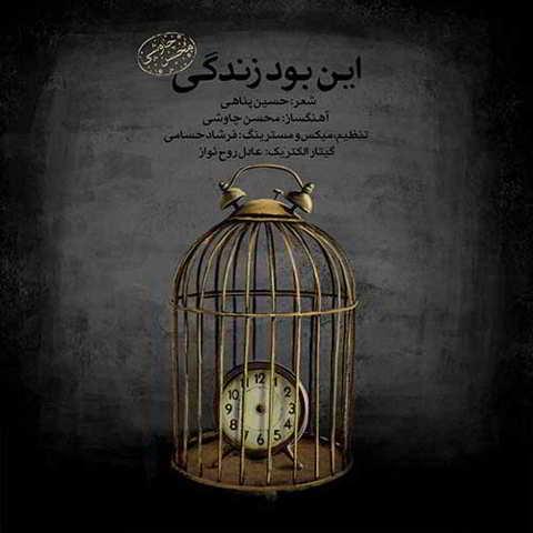 دانلود موزیک ویدیو محسن چاوشی به نام این بود زندگی