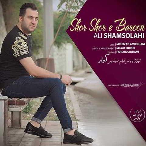 دانلود آهنگ علی شمس الهی به نام شرشر بارون