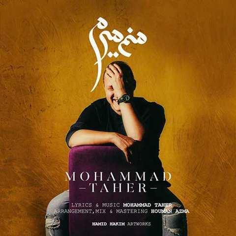 دانلود آهنگ محمد طاهر به نام منم میرم