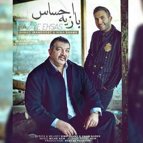 دانلود آهنگ احمد ایراندوست و نیما شمس به نام باز یه احساس