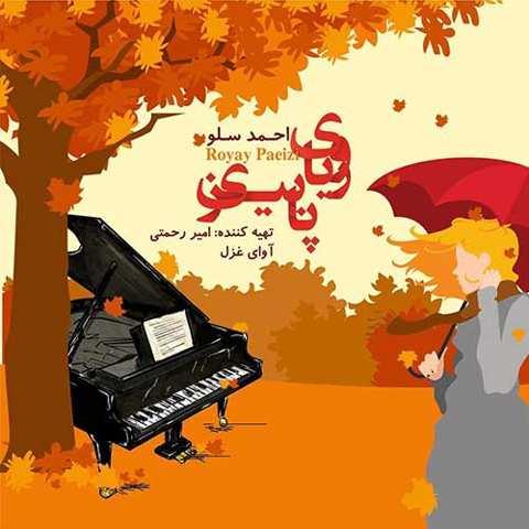 دانلود آهنگ احمد سلو به نام رویای پاییزی