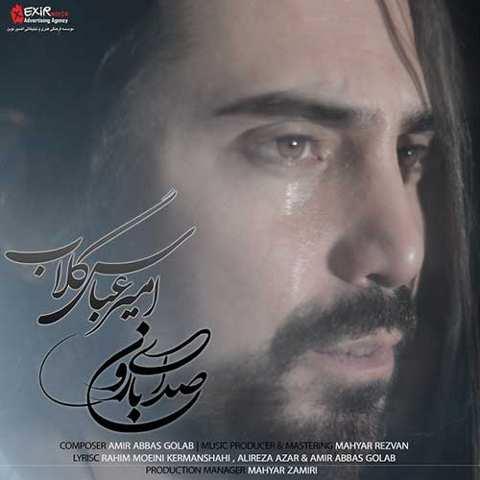 دانلود موزیک ویدیو امیر عباس گلاب به نام صدای بارون