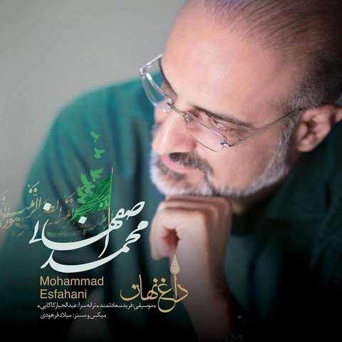 دانلود آهنگ محمد اصفهانی به نام داغ نهان