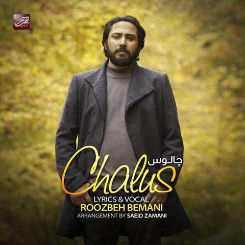دانلود آهنگ روزبه بمانی به نام چالوس