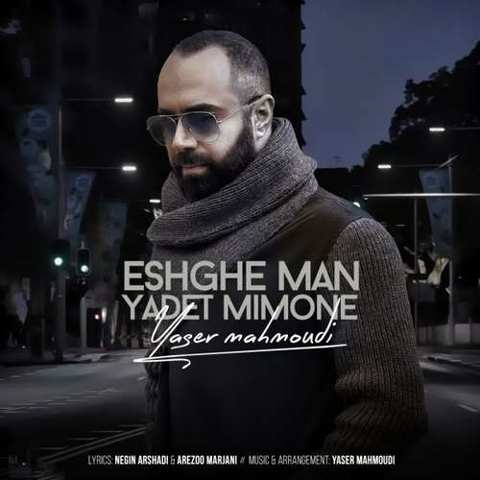 دانلود آهنگ یاسر محمودی به نام عشق من یادت میمونه