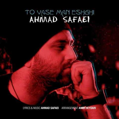 دانلود آهنگ احمد صفایی به نام تو واسه من عشقی